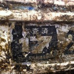 Japanese characters on a derelict 24-foot boat found on the Oregon Coast March 14th, 2013 point to the vessel's probable source. (Bob Sneddon)